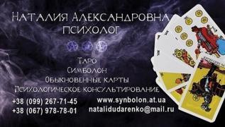 Divination. Tarot. Symbolon