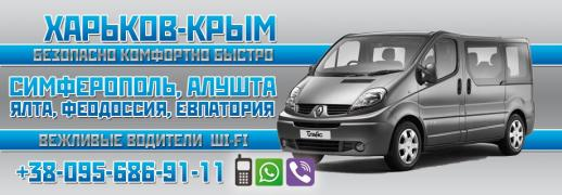 Пасажирські перевезення Харків-Судна-Феодосія. Попутка в Крим, м