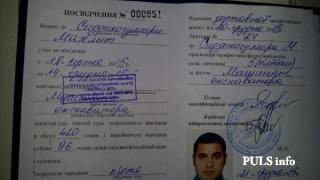 Посвідчення скоринки права на спецтехніку Україна