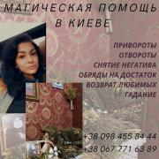 Приворот Киев. Срочная магическая помощь Киев. Вся любовная маги