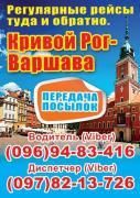 Travel from Krivoy Rog in Poland